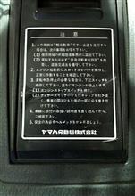 Takachan@hokkaidoさんのS540 インテリア画像