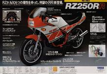ビルボードさんのRZ250RR メイン画像
