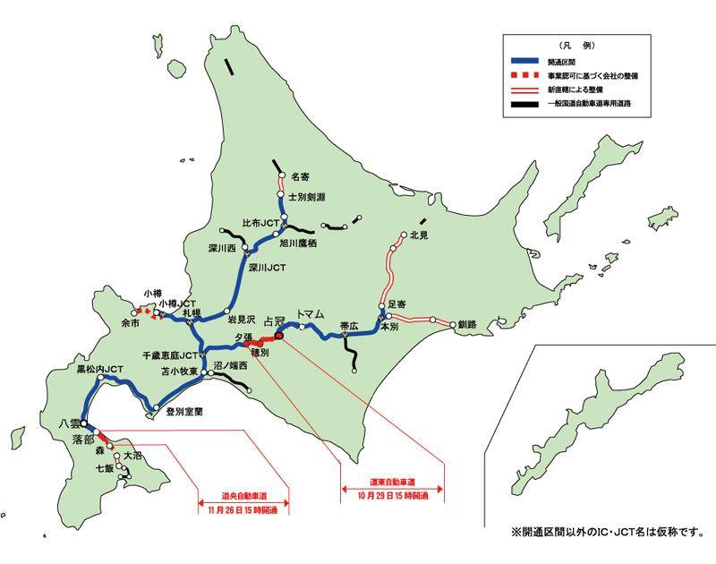 道路 北海道 高速