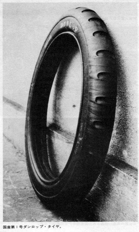 国産初のダンロップ・タイヤ
