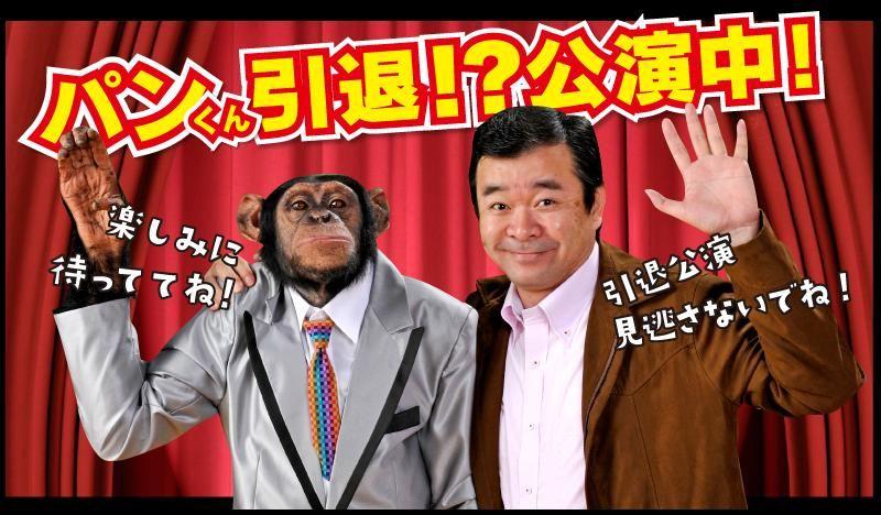 志村動物園 チンパンジー