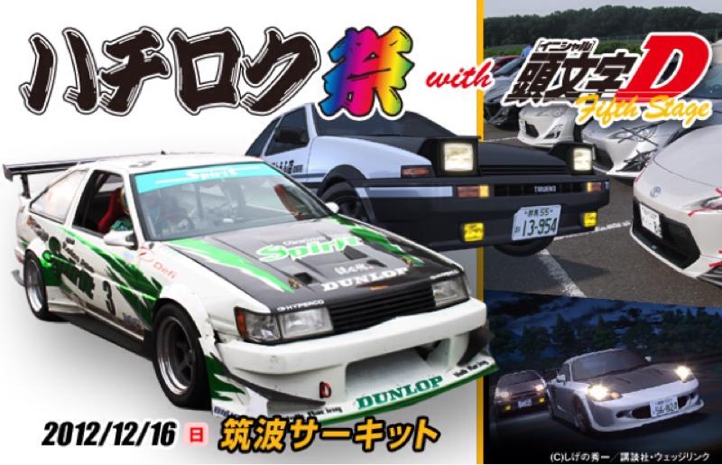86祭with頭文字d 鳩ぽっぽae86のブログ 鳩ぽっぽae86のページ みんカラ