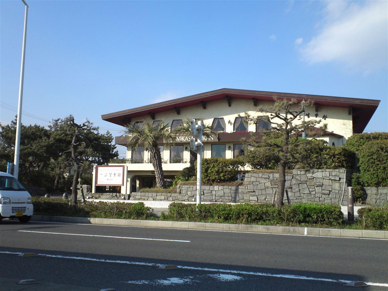 鵠沼 三笠 会館