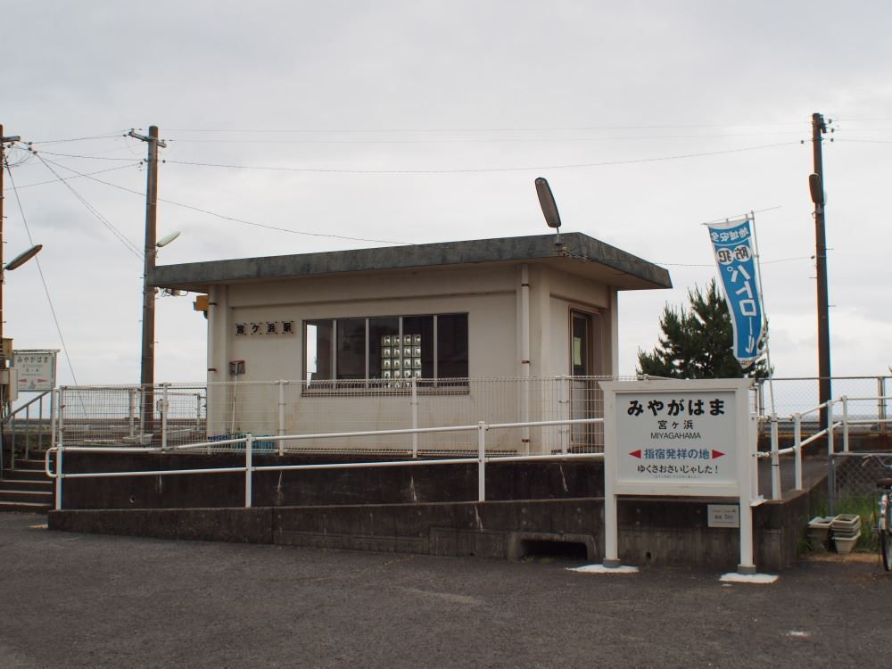 JR指宿枕崎線 宮ヶ浜駅