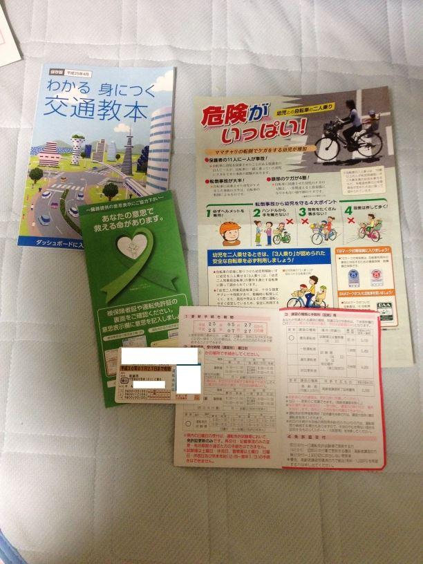 更新 小田原 免許 警察 署