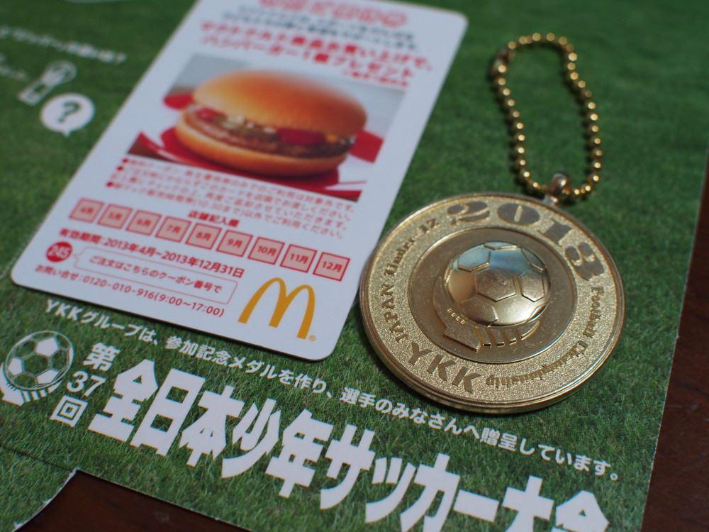 全日本少年サッカー大会 出場記念品