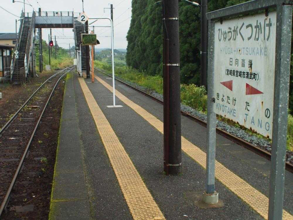 日豊本線 日向沓掛駅 清武側ホーム端