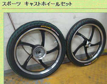 スポークホイールのチューブレス化 - eonet.ne.jp