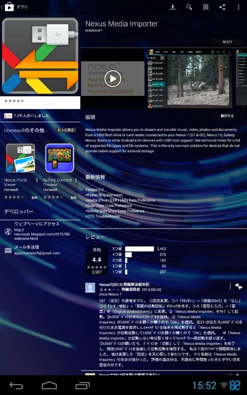 Nexus7 13 Goolgeアプリのテーマ変更 あんちゃすのブログ あんちゃすのページ みんカラ