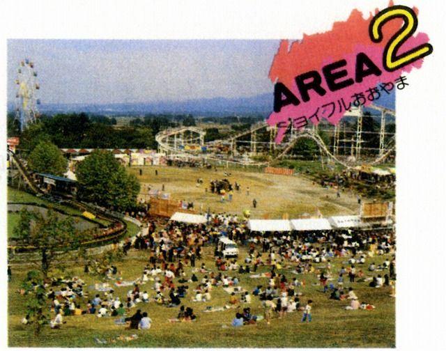 富山のあの幻の遊園地の思い出…...