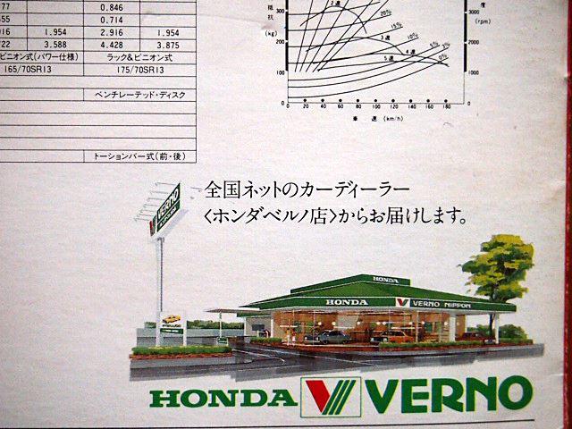 ベルノ店 - JapaneseClass.jp
