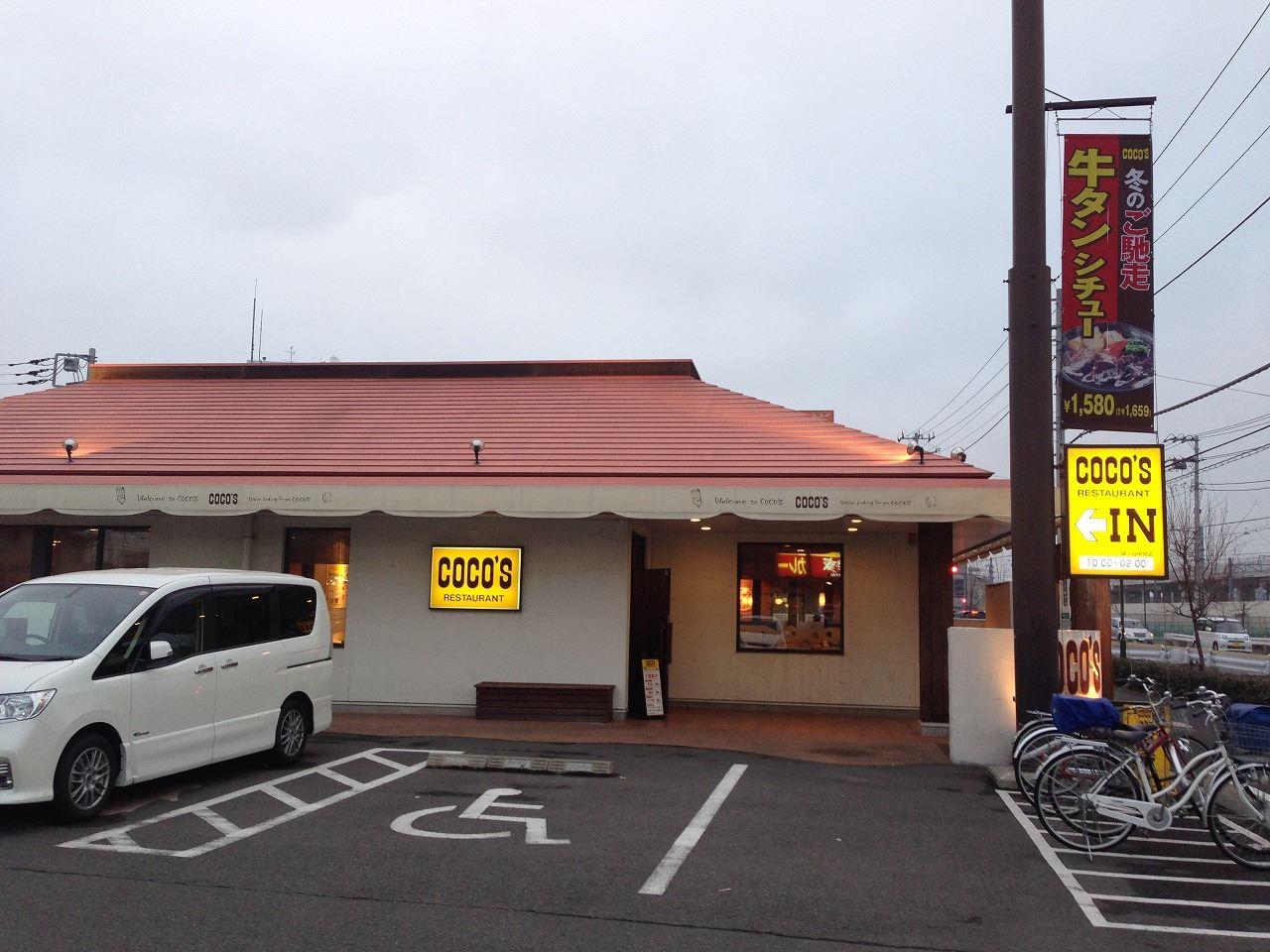 ココス 鎌ヶ谷中央店