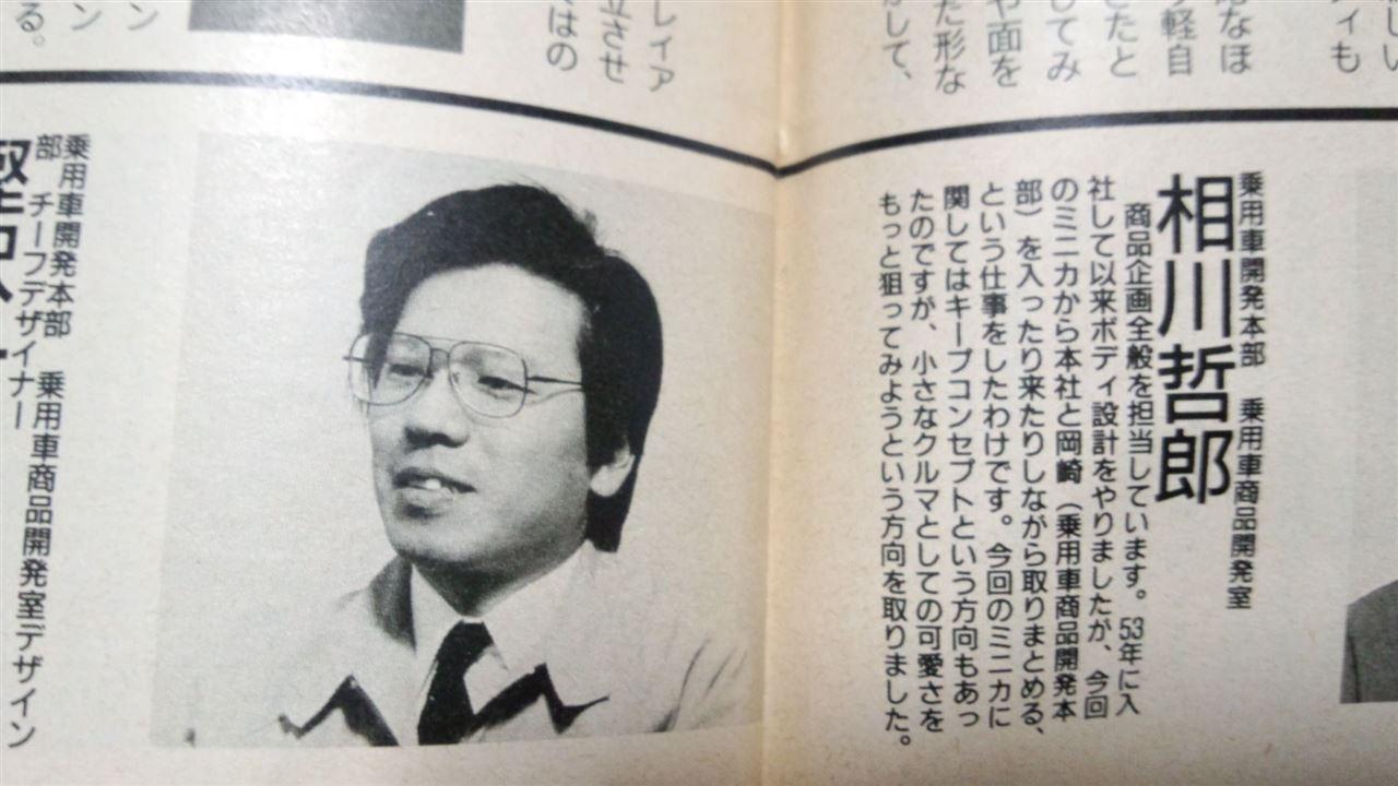 三菱自動車の社長が変わるそうで」KAZU@1988のブログ | 軽自動車を ...