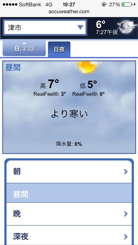 天気 6時間