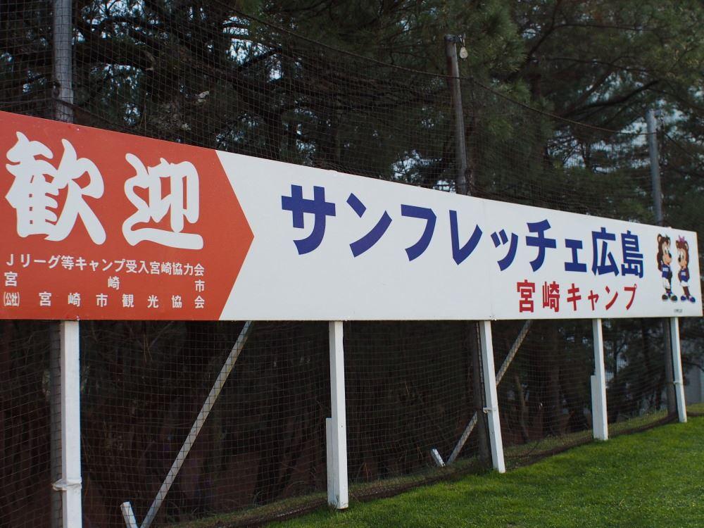 サンフィレッチェ広島 vs HONDA FC①