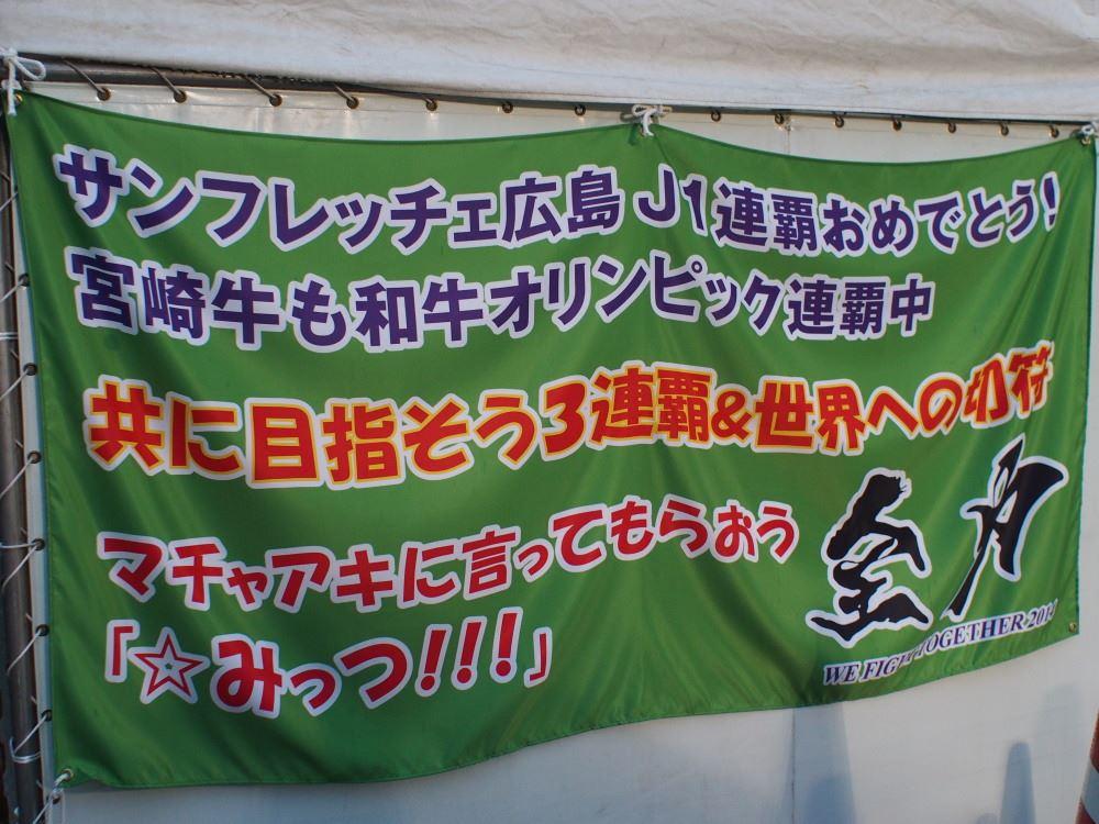 サンフィレッチェ広島 vs HONDA FC③