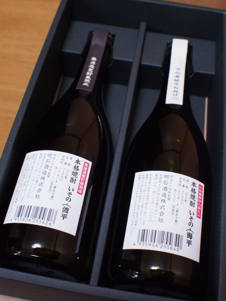 明石酒造 サザエさん45周年 波平⑤