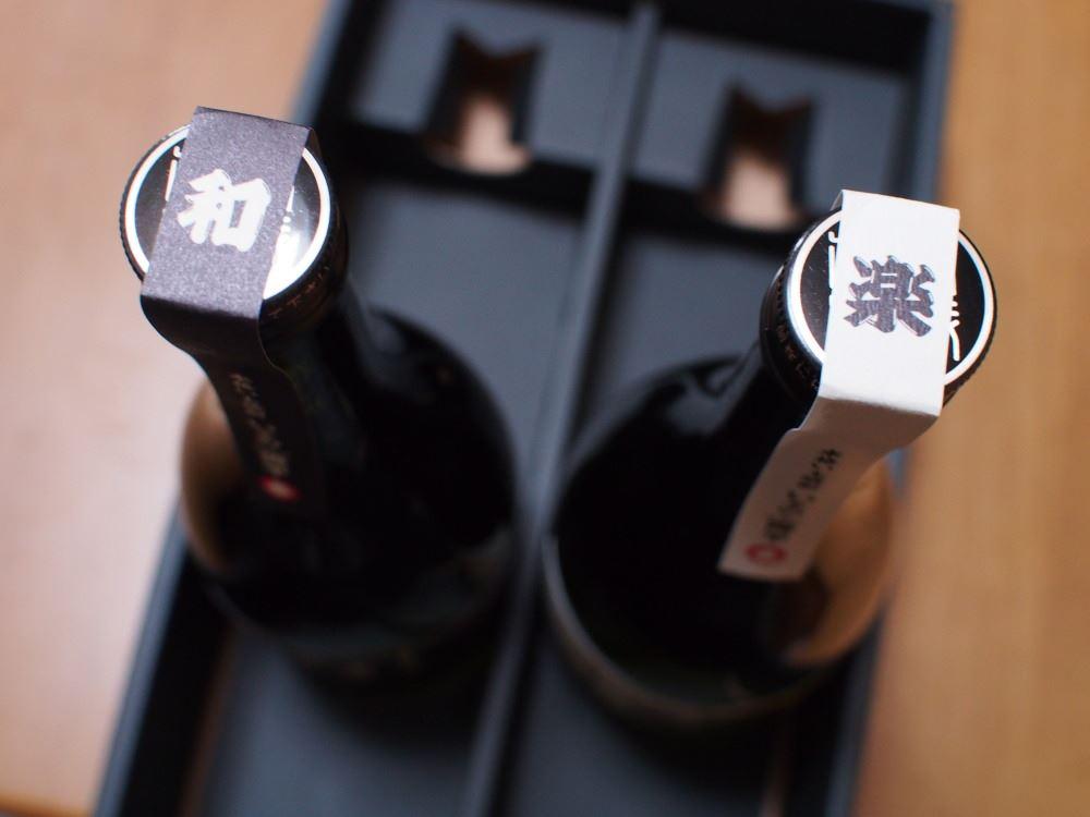 明石酒造 サザエさん45周年 波平⑥