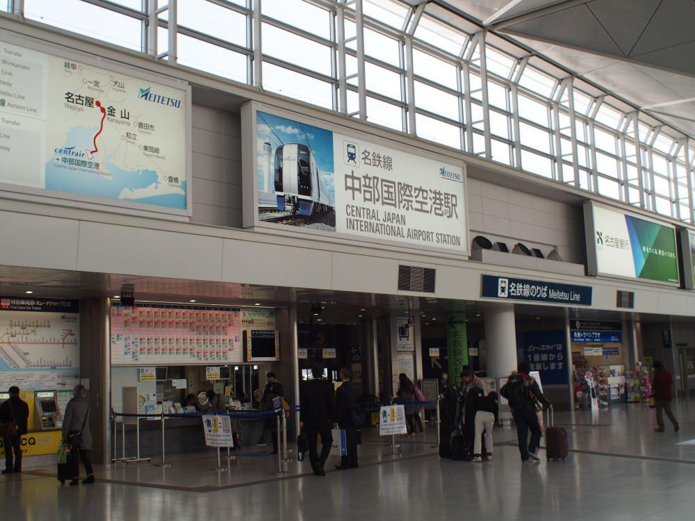 名古屋鉄道 中部国際空港駅