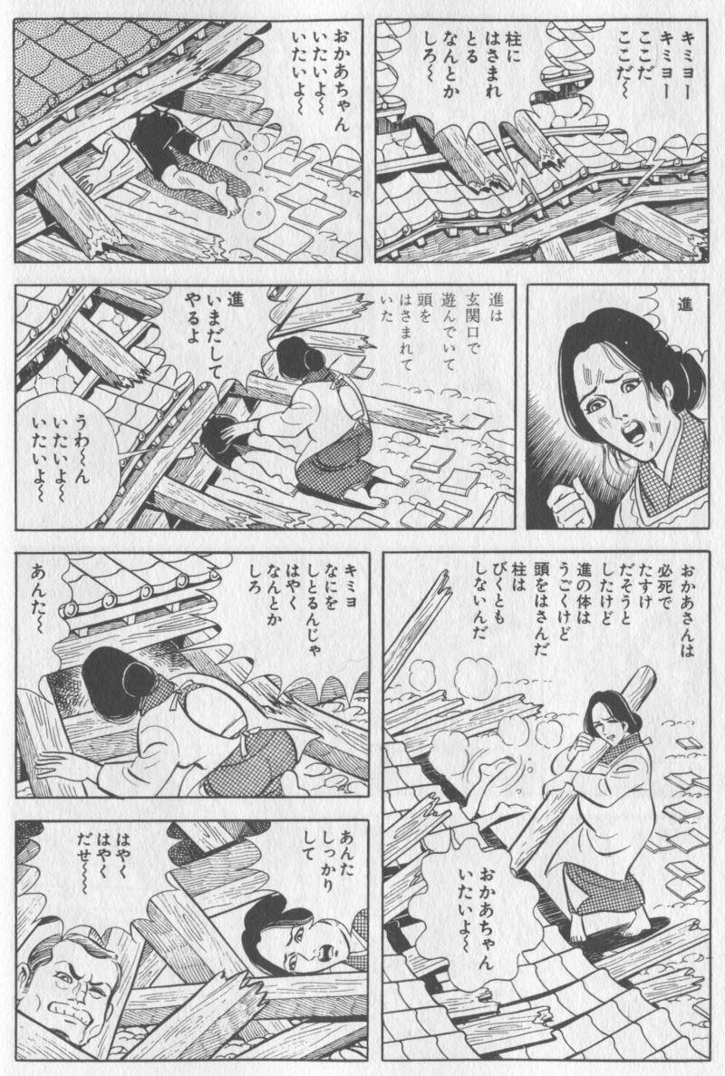 即死 広島 原爆