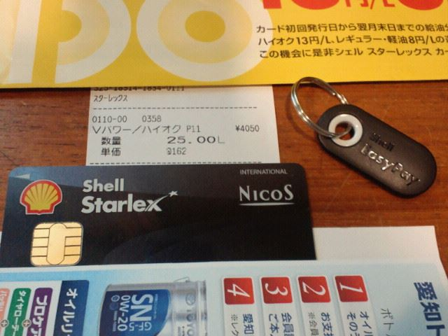 レックス シェル カード スター ガソリンが最大13円引き! シェルスターレックスカード徹底検証