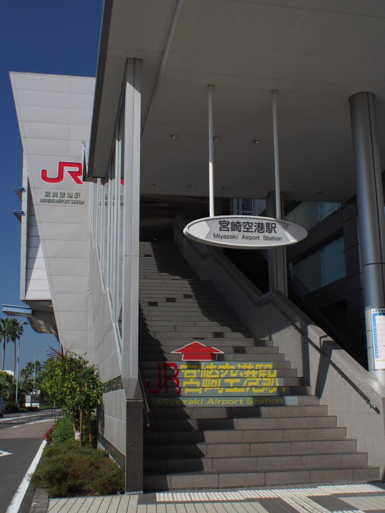 JR宮崎空港線 宮崎空港駅④