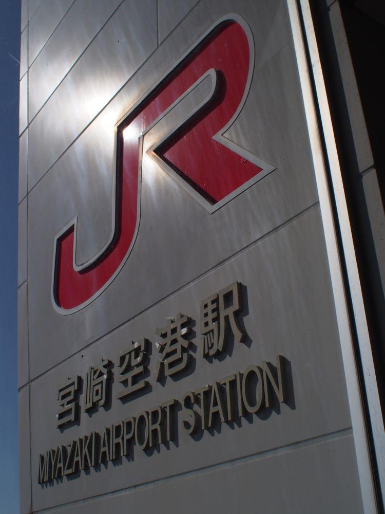 JR宮崎空港線 宮崎空港駅⑧