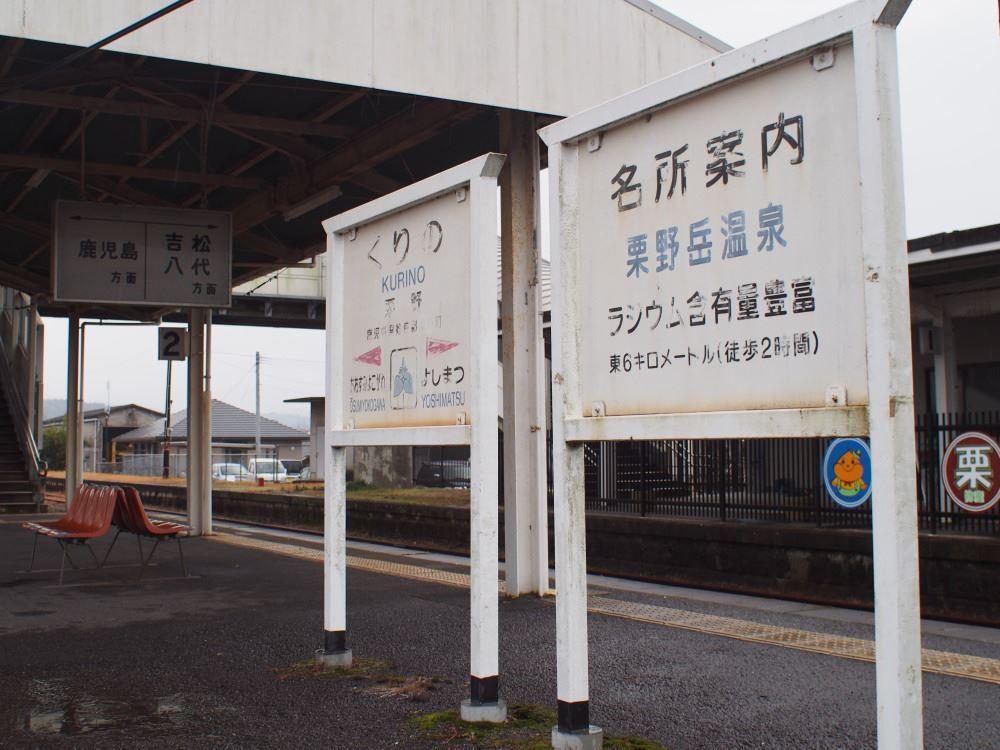 JR肥薩線 栗野駅 駅名板