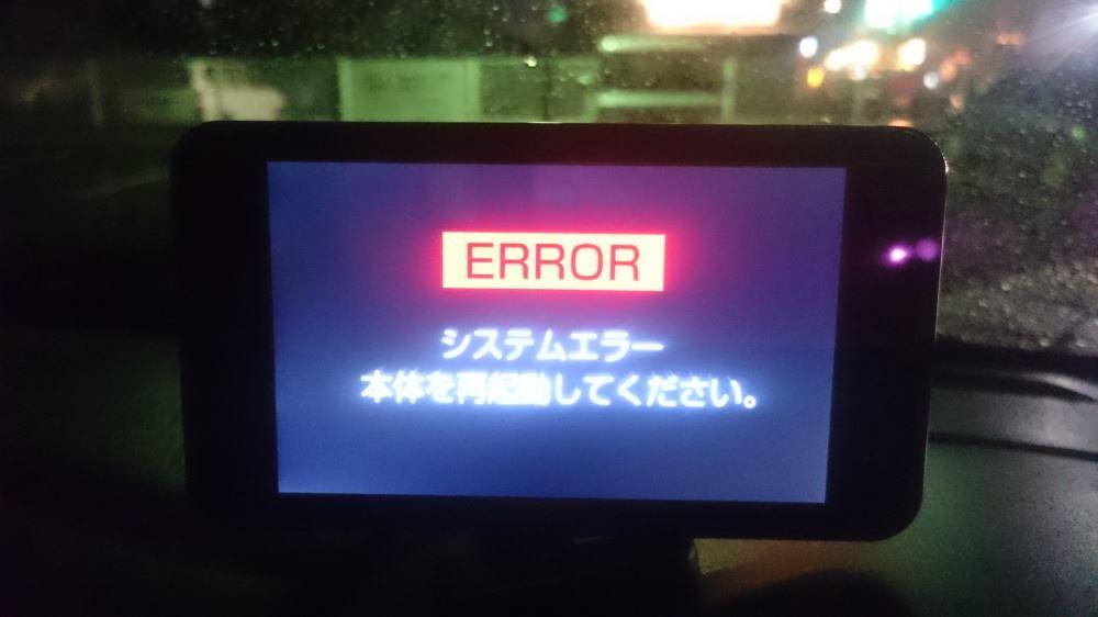 コムテック ZERO84V 再びエラ~