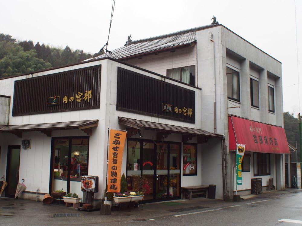 五ヶ瀬町 宮部精肉店