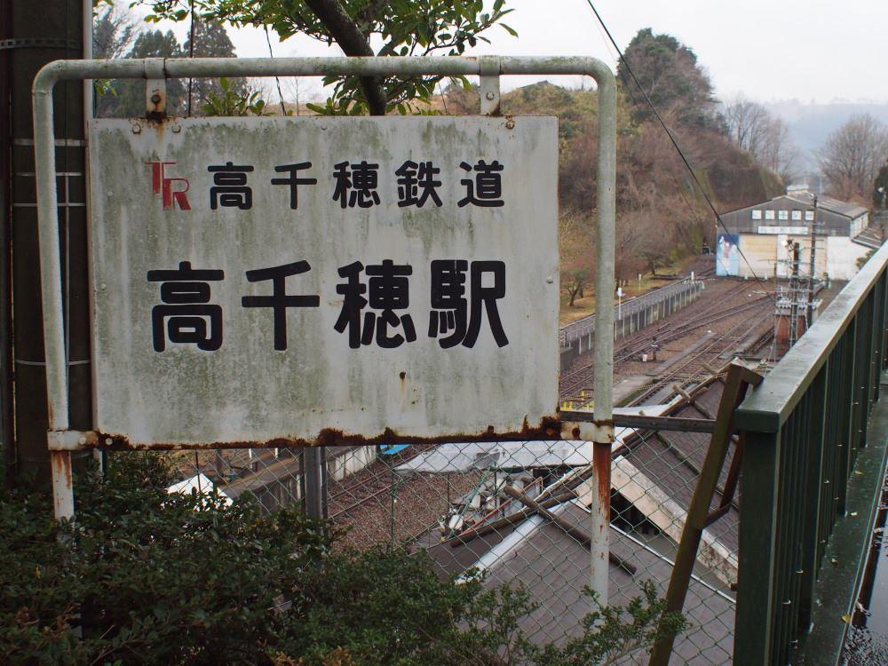 高千穂あまてらす鉄道 高千穂駅②