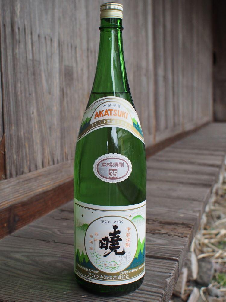 アカツキ酒造 暁