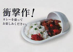 カレー皿w