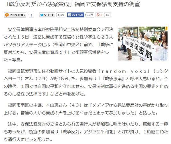 「戦争反対だから法案賛成」福岡で安保法制支持の街宣