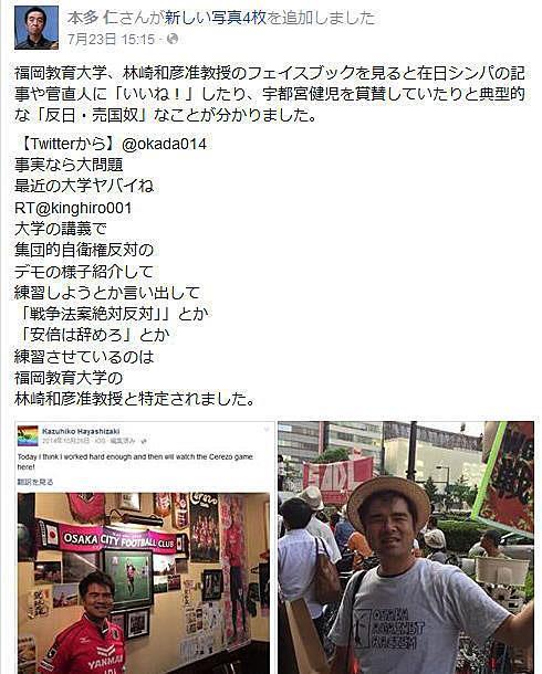 本多仁さんのフェイスブック