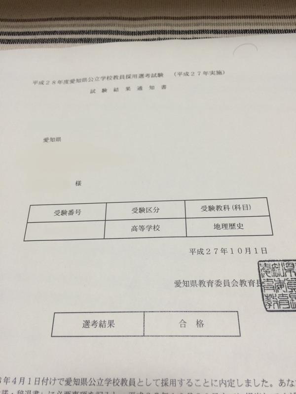 愛知 県 教員 採用 試験