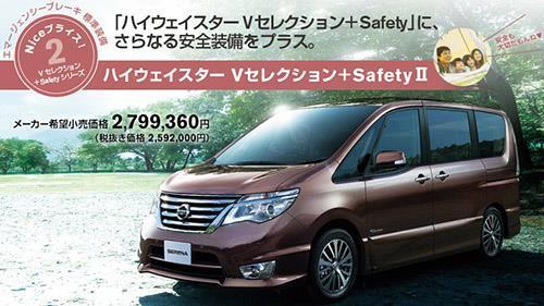 ハイウェイスター Vセレクション+SafetyⅡ