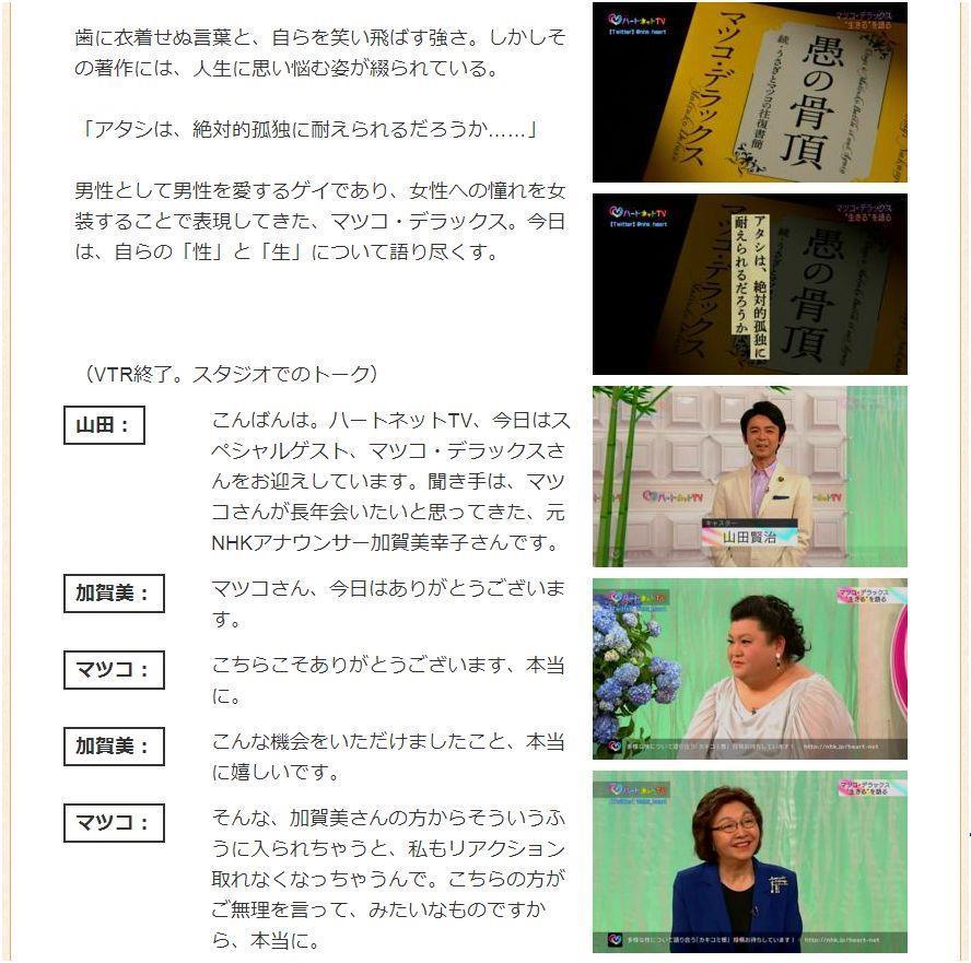 幸子 ブログ 加賀美