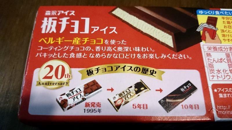 アイス 板 チョコ