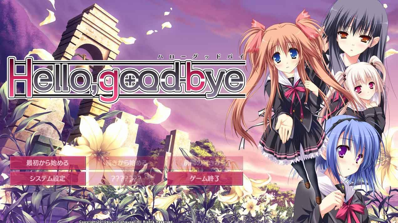 Hello good-bye』始めましたっ♪ 【Windows10動作テスト】」かむっの ...