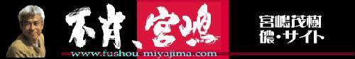不肖!宮嶋茂樹のウェブサイト