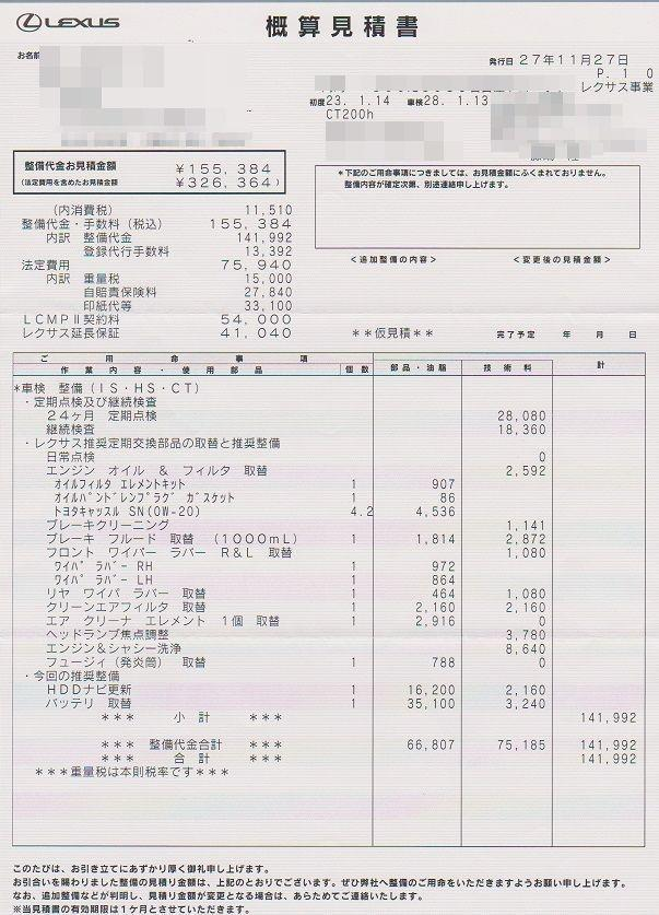 レクサス 車検 費用