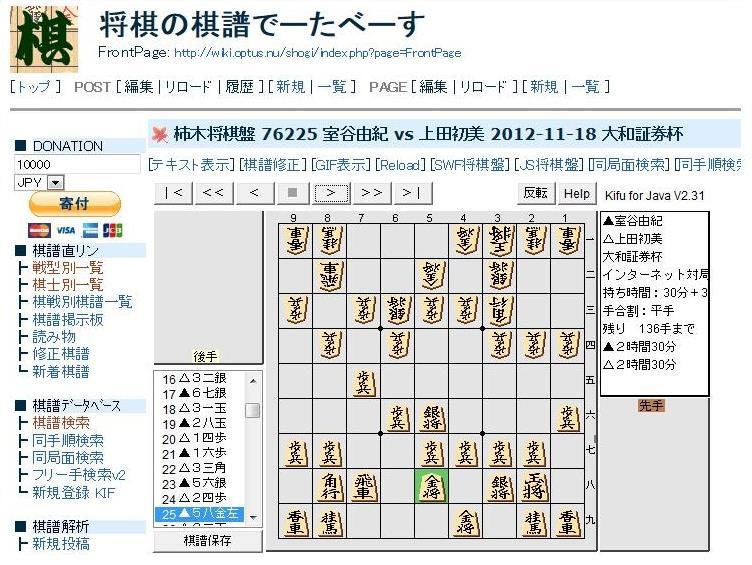 美人女流棋士と将棋を指して来ました。第四弾