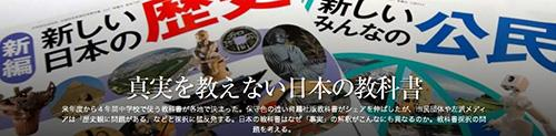 真実を教えない日本の教科書