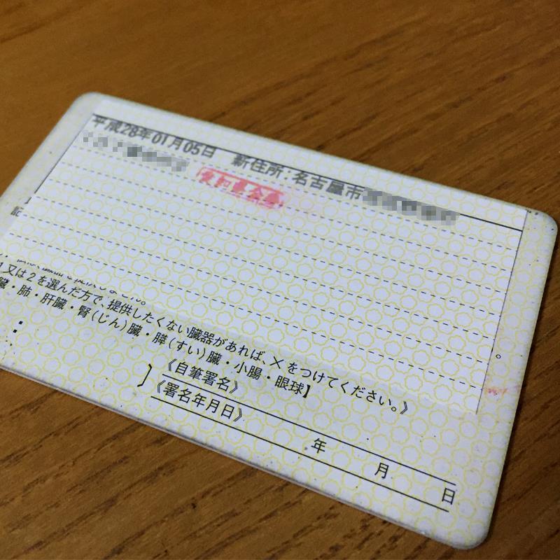 免許 証 住所 変更