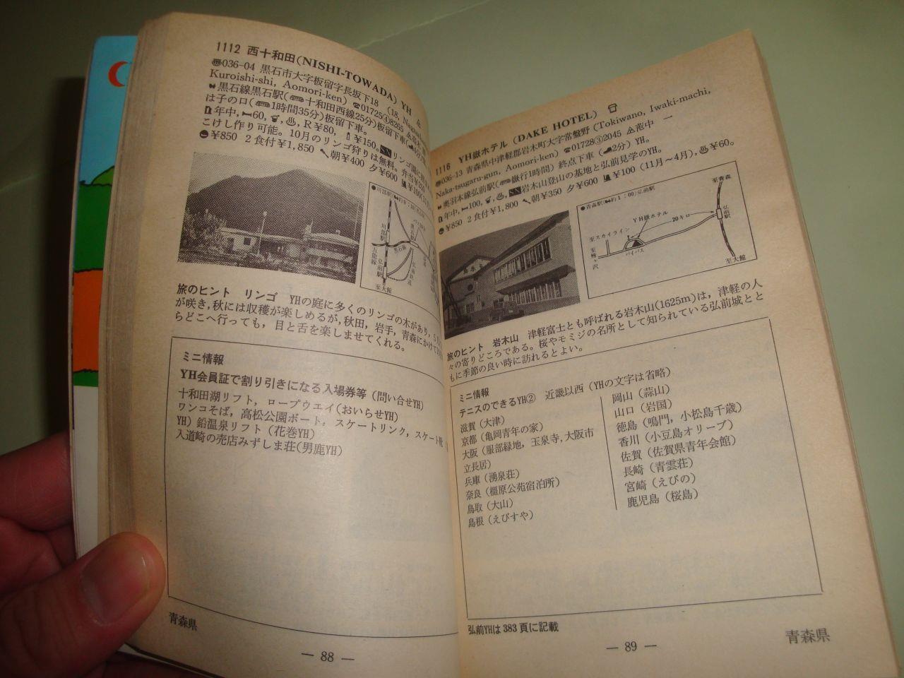 昭和53年・ユースホステル本の中...