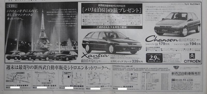 ちょっと旧い自動車新聞に見るル...