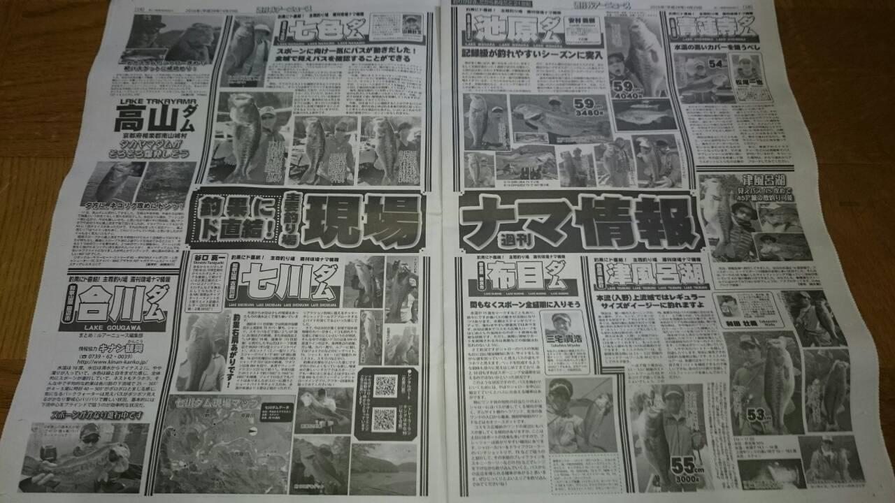 ルアー釣りの新聞