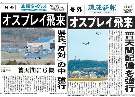 沖縄二大紙