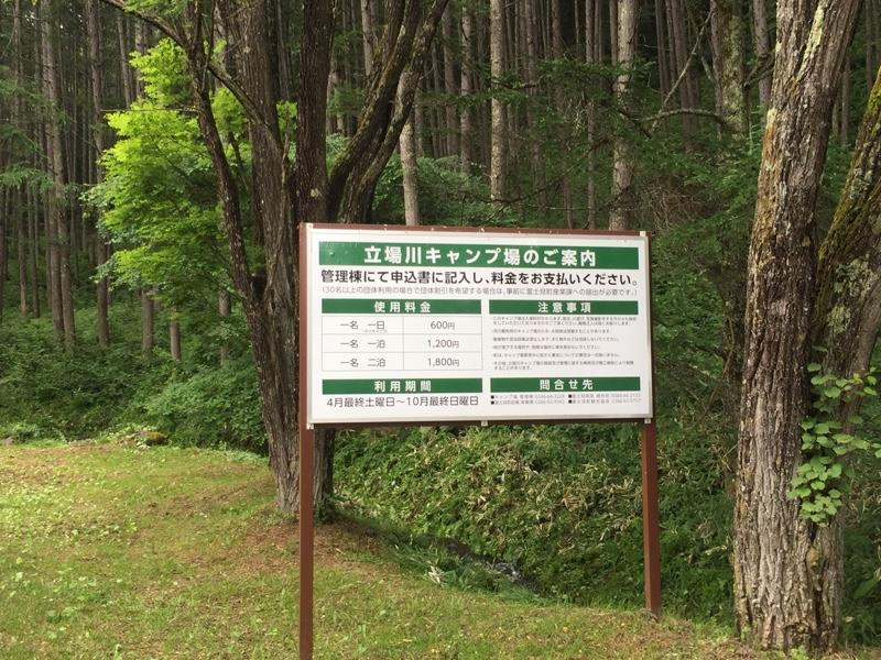 立場 川 キャンプ 場